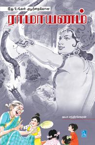 Ithu Ungal Kuzhanthaikkana Ramayanam - இது உங்கள் குழந்தைக்கான ராமாயணம்