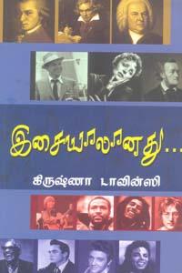 Tamil book அழகழகான கோலங்கள்