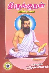 திருக்குறள் எளிய உரை