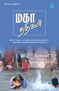 Mahanathikal - மகா நதிகள்