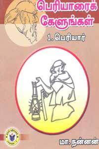 Tamil book பெரியாரைக் கேளுங்கள் 1 பெரியார்