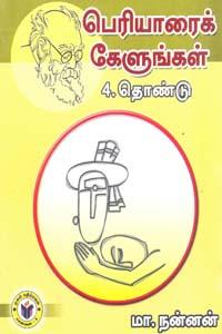 Tamil book பெரியாரைக் கேளுங்கள் 4 தொண்டு