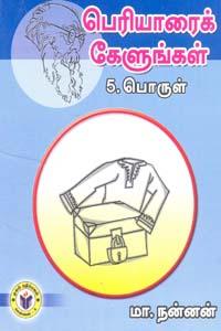 Tamil book பெரியாரைக் கேளுங்கள் 5 பொருள்