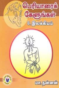Tamil book பெரியாரைக் கேளுங்கள் 8 இலக்கியம்