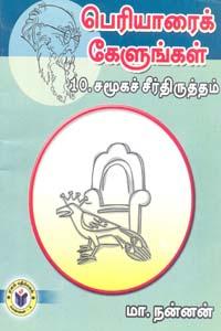 Tamil book பெரியாரைக் கேளுங்கள் 10 சமூகச் சீர்திருத்தம்