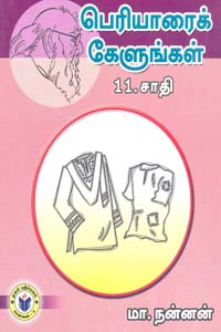 Tamil book பெரியாரைக் கேளுங்கள் 11 சாதி