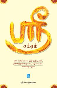 Tamil book Sri Chakram