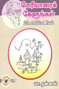 Tamil book பெரியாரைக் கேளுங்கள் 22 பார்ப்பனியம்
