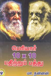 Tamil book பெரியார் 10x10 பதிற்றுப் பத்து