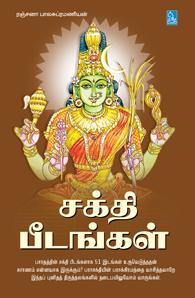 Tamil book Sakthi Peedangal