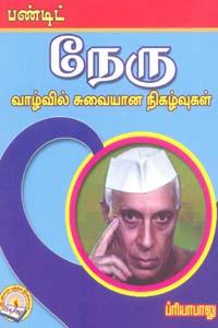 Tamil book பண்டிட் நேரு வாழ்வில் சுவையான நிகழ்வுகள்