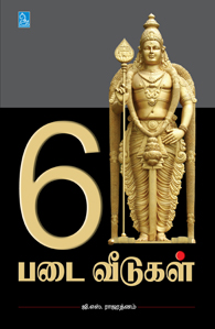 Tamil book 6 Padai Veedugal