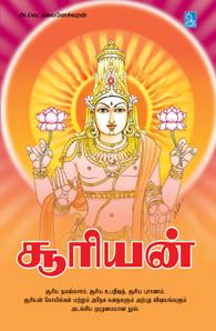 Suriyan - சூரியன்