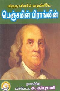 Tamil book விஞ்ஞானிகளின் வாழ்வினிலே பெஞ்சமின் பிராங்லின்
