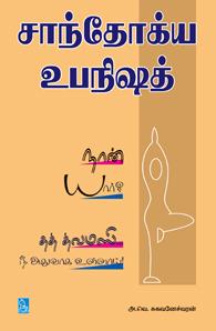 Tamil book Santhokya Ubanishath