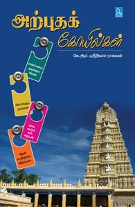 Tamil book Arputha Kovilkal