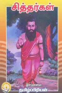 Tamil book சித்தர்கள்