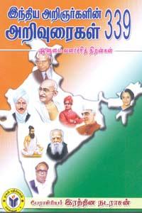 Tamil book இந்திய அறிஞர்களின் அறிவுரைகள் 339