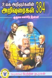 Tamil book உலக அறிஞர்களின் அறிவுரைகள் 384