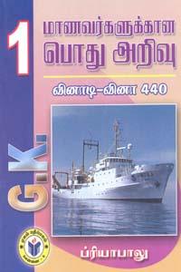 Tamil book மாணவர்களுக்கான பொது அறிவு 1 வினாடி வினா 440
