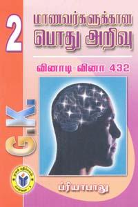Tamil book மாணவர்களுக்கான பொது அறிவு 2 வினாடி வினா 432