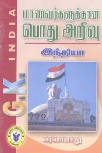 Tamil book மாணவர்களுக்கான பொது அறிவு இந்தியா