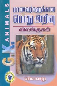 Tamil book மாணவர்களுக்கான பொது அறிவு விலங்குகள்