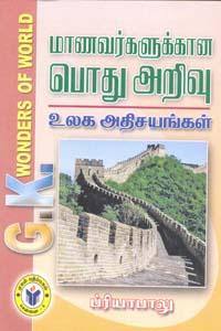 Tamil book மாணவர்களுக்கான பொது அறிவு உலக அதிசயங்கள்