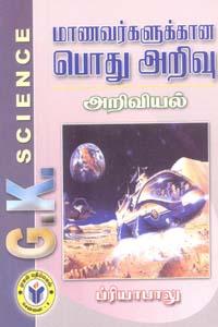 Tamil book மாணவர்களுக்கான பொது அறிவு அறிவியல்