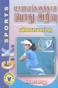 Tamil book மாணவர்களுக்கான பொது அறிவு விளையாட்டு