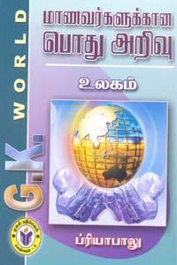 Tamil book மாணவர்களுக்கான பொது அறிவு உலகம்