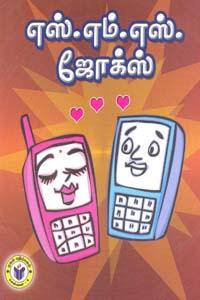 Tamil book எஸ்.எம்.எஸ். ஜோக்ஸ்