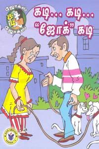 Tamil book கடி கடி ஜோக் கடி