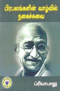 Tamil book பிரபலங்களின் வாழ்வில் நகைச்சுவை