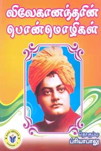 Tamil book விவேகானந்தரின் பொன்மொழிகள்