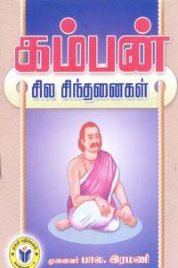 Tamil book கம்பன் சில சிந்தனைகள்