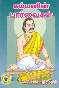 Tamil book கம்பனின் பார்வைகள்