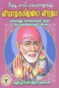 Tamil book சீரடி சாயி பகவானுக்கு வியாழக்கிழமை விரதம்