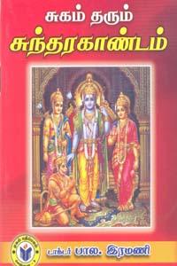 Tamil book சுகம் தரும் சுந்தரகாண்டம்