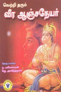 Tamil book வெற்றி தரும் வீர ஆஞ்சநேயர்