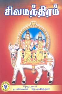 சிவமந்திரம்