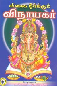 Tamil book வினை தீர்க்கும் விநாயகர்