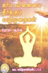 Tamil book கர்ம வினையை தீர்க்கும் வழிமுறைகள்