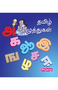 Tamil Ezhuthukal - தமிழ் எழுத்துகள்