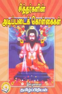 Tamil book சித்தர்களின் அடிப்படைக் கொள்கைகள்
