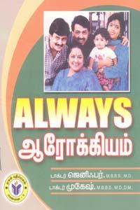 Tamil book Always ஆரோக்கியம்