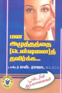 Tamil book மன அழுத்தத்தை (டென்ஷனை)த் தவிர்க்க டாக்டரின் ஆலோசனைகள்