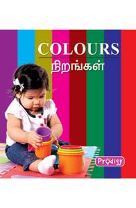 Colours - நிறங்கள்