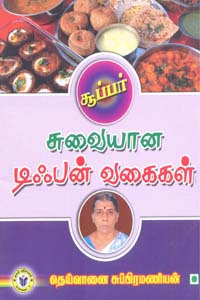 Super Suvaiyana Tiffin Vagaigal - சூப்பர் சுவையான டிஃபன் வகைகள்