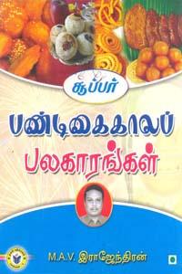 Super Pandigaikaala Palagarangal - சூப்பர் பண்டிகைகாலப் பலகாரங்கள்